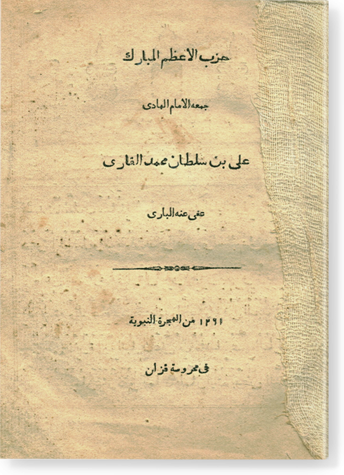 Хизб аль-а'зам аль-мубарак. حزب الأعظم المبارك