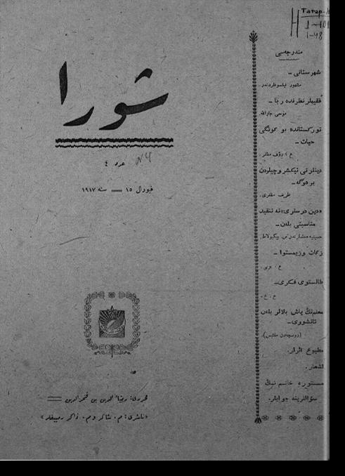 """""""Шура"""", 1917 г. №4"""