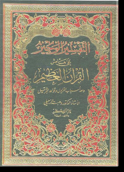 ат-Тафсир аль-ваджиз 'аля хамиш аль-Куръан аль-'азыйм. التفسير الوجيز على هامش القرآن العظيم