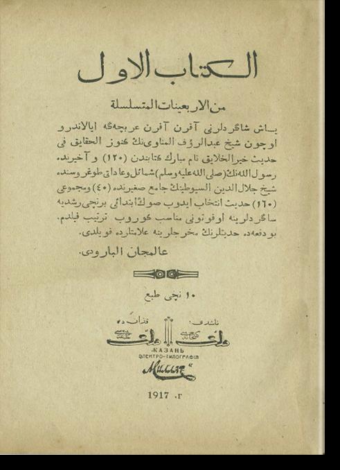 "аль-Арбаинат аль-мутасалсиля"" 1 часть. الاربعينات المتسلسلة"