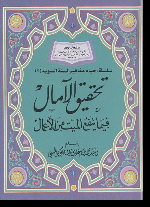 Тахкык аль-амал фи ма янфа'у аль-маййит мин аль-а'маль