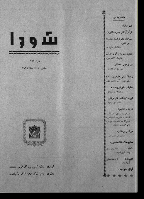 """""""Шура"""", 1914 г. №17"""