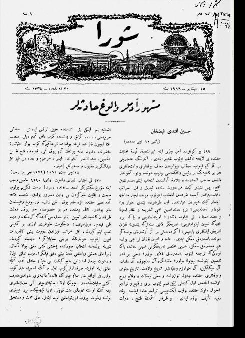 """""""Шура"""", 1915 г. №18"""