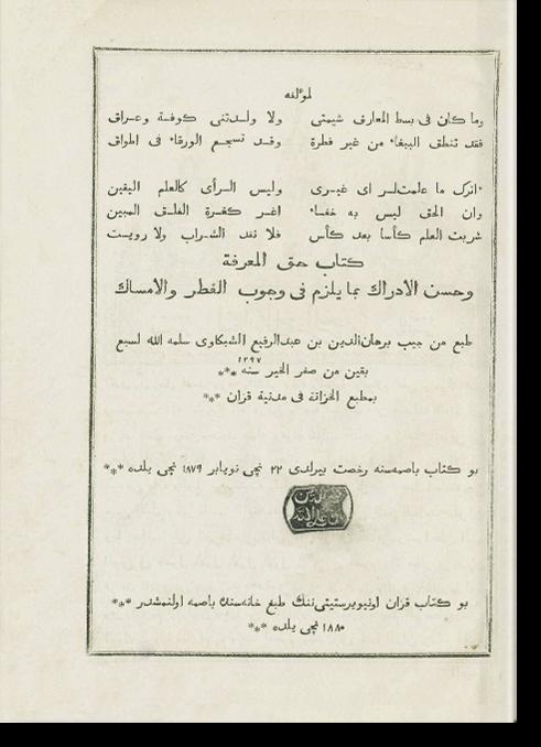 Китаб Хакк аль-марифа ва хусн аль-идрак. كتاب حقّ المعرفة و حسن الإدراك