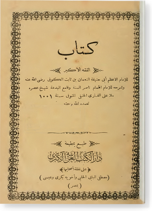Китаб аль-Фикх аль-акбар. كتاب الفقه الأكبر