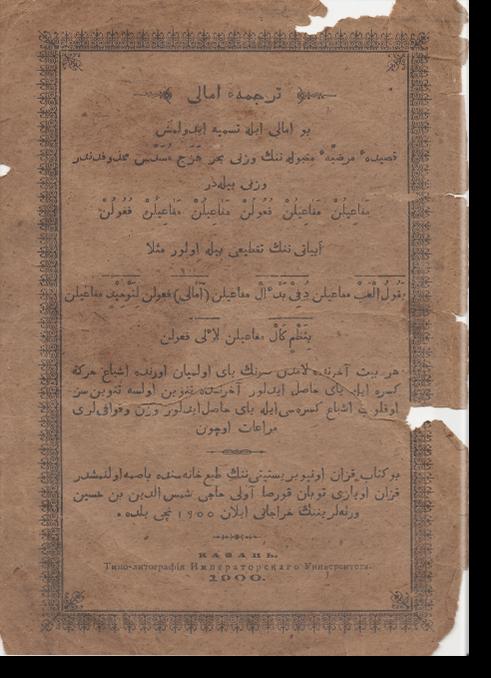 Тарджемаи Амали. ترجمهء امالي