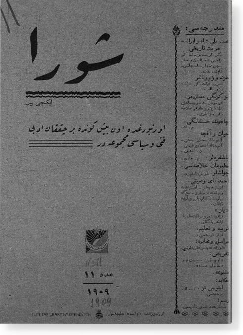 """""""Шура"""", 1909 г. №11"""