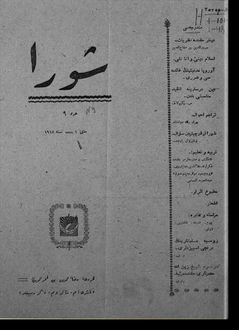 """""""Шура"""", 1917 г. №9"""