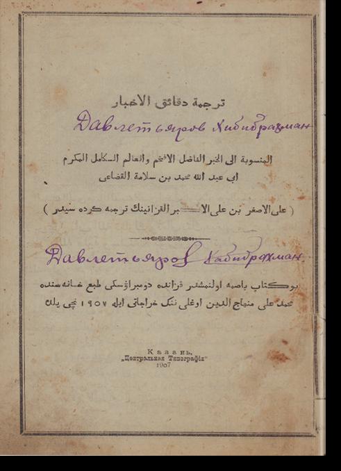 Тарджама Дакаик аль-ахбар. ترجمة دقائق الأخبار