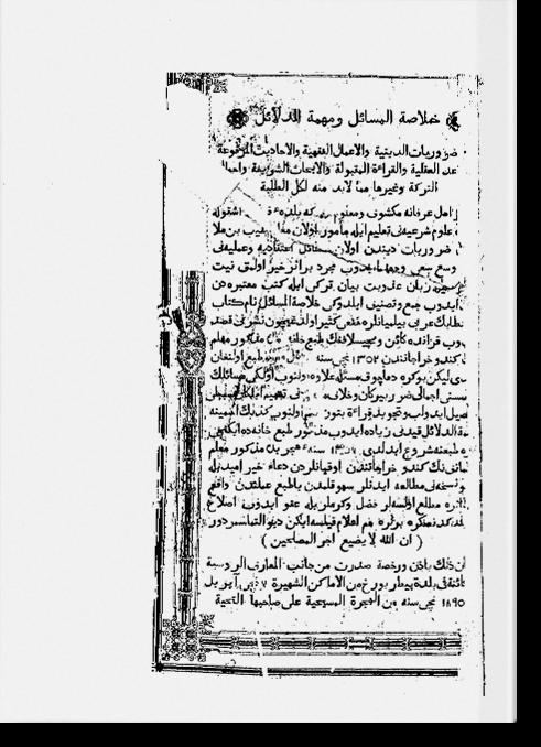 Хуляса аль-масаиль ва мухимма ад-даляиль. خلصة المسائل و مهمة الدلائل