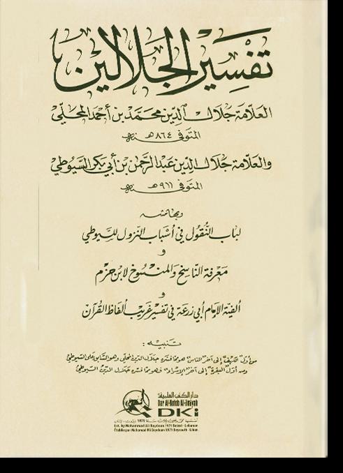 Тафсир аль-Джаляляйн. تفسير الجلالين