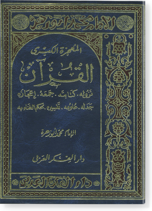 аль-Му'джиза аль-кубра аль-Куръан