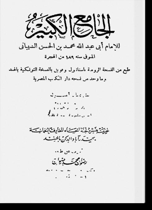 аль-Джами аль-кабир