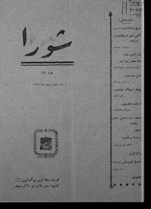 """""""Шура"""", 1917 г. №18"""