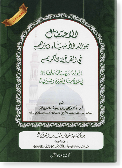 аль-Ихтиляф би мавалид аль-анбия. الاحتلاف بموالد الانبياء