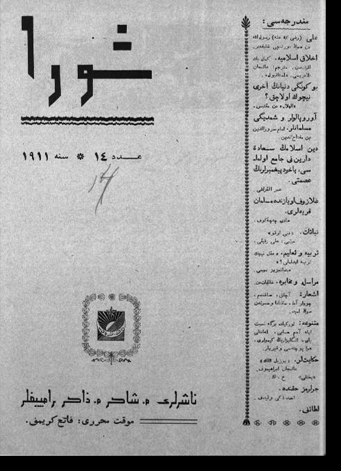 """""""Шура"""", 1911 г. №14"""