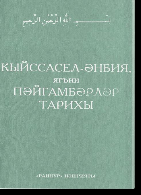 Кыйссасел-анбия или история пророков