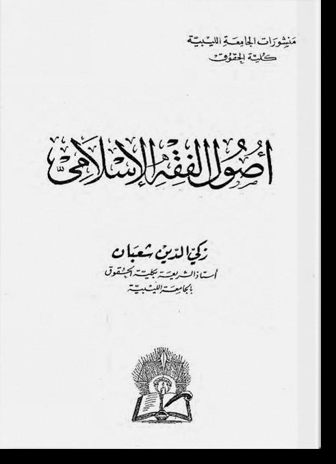 Усуль аль-фикх аль-ислями