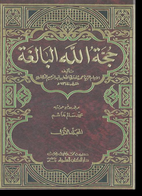 Худжа Аллах аль-балига