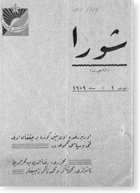 """""""Шура"""", 1909 г. №1"""