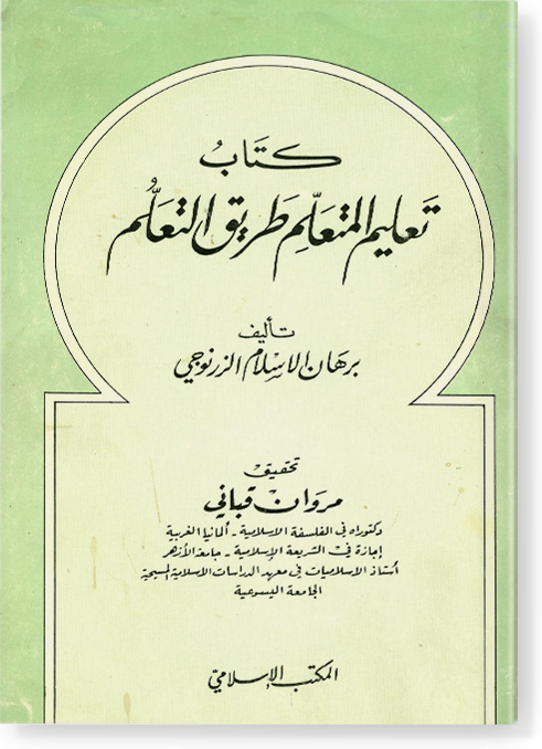 Талим аль-мута'аллим