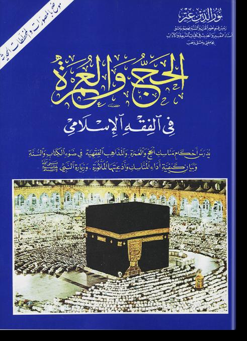 аль-Хадж ва аль-умра фи аль-фикх аль-ислями. الحاج والعمرة في الفقه الإسلامي