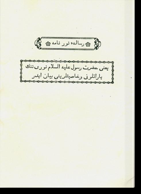 Рисәләи Нурнамә. رسالهء نورنامه