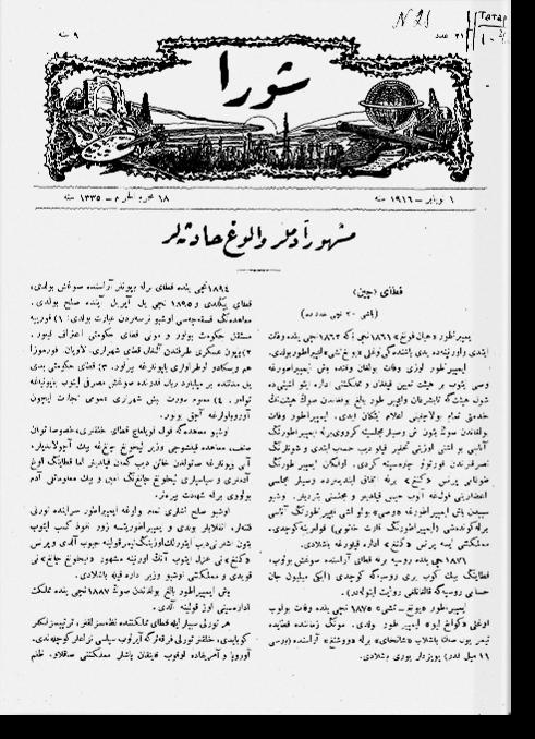 """""""Шура"""", 1916 г. №21"""