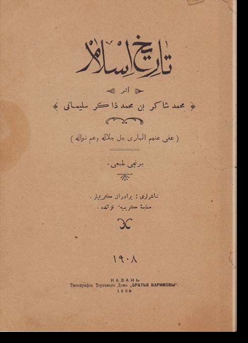 Тарих ислам. تاريح اسلام