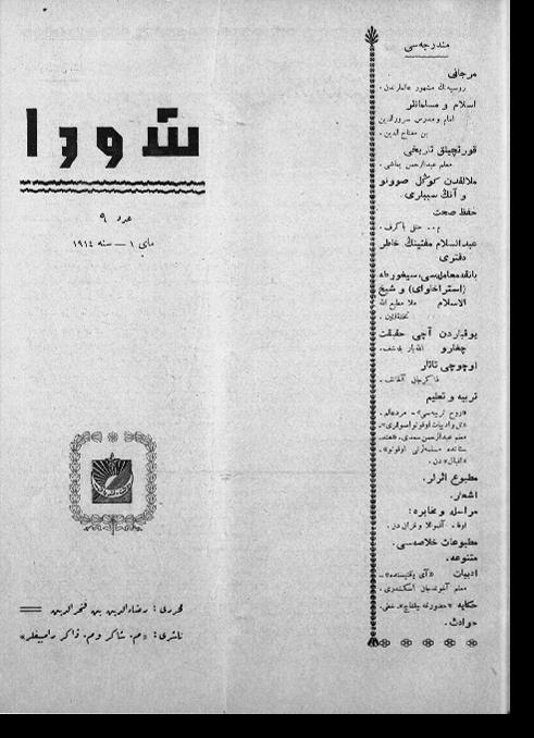 """""""Шура"""", 1914 г. №9"""