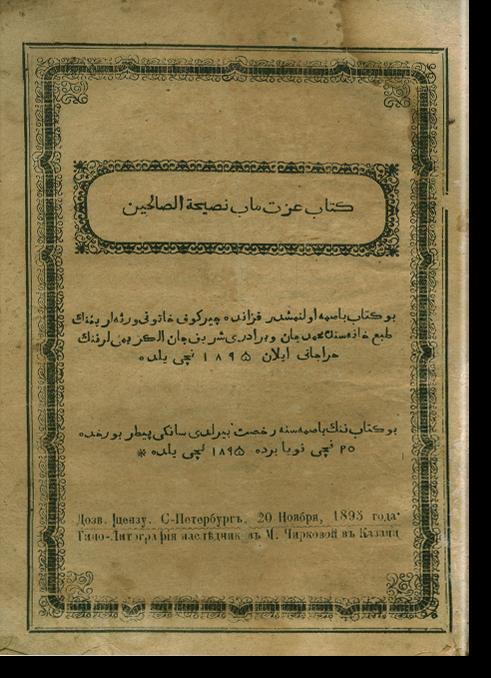 Китаб Иззат мааб насыха ас-салиха. كتاب عزّت ماب نصيحة الصالحين