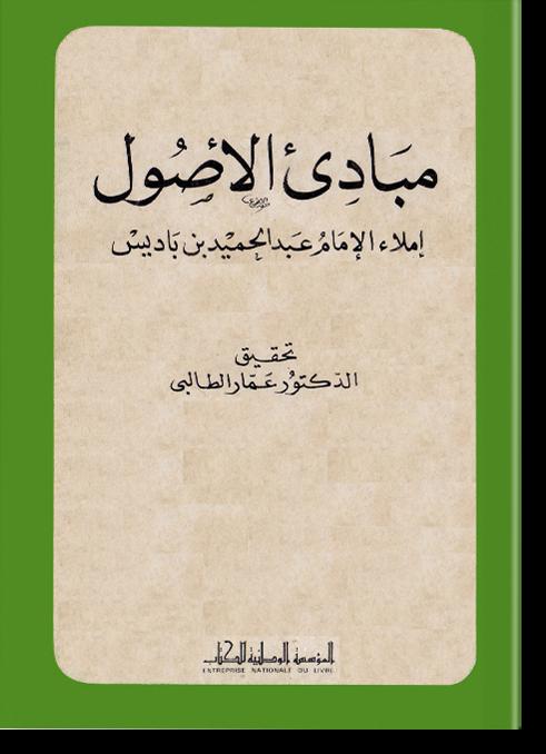 Мабда аль-усуль