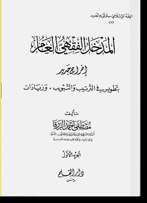 аль-Мадхаль аль-фикхи аль-'ам. المدخل الفقهي العام