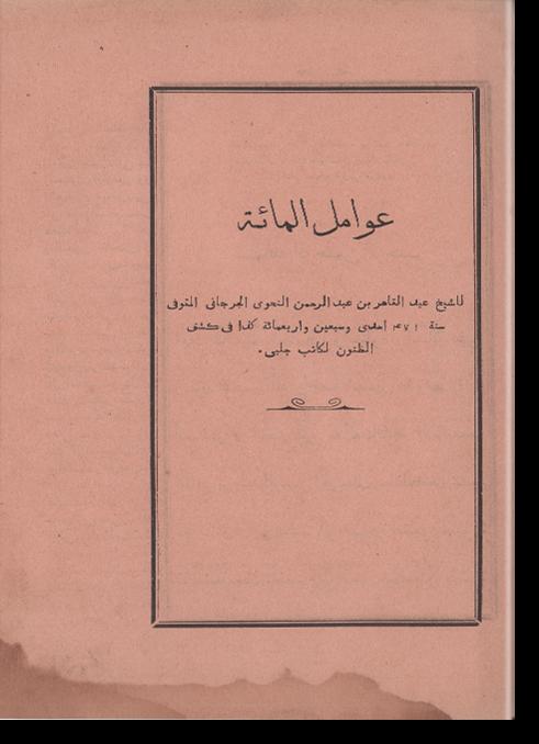 'Авамиль аль-ми'а. عوامل مائة