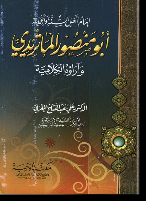 Имам ахлю Сунна валь джамаа Абу Мансур аль Матуриди и его взгляды в области калама