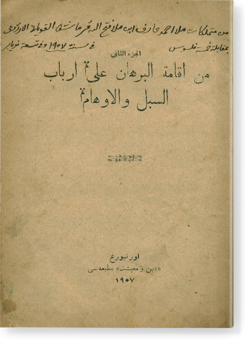 Мин икама аль-бурхан аля арбаб ас-субуль ва аль-аухам. من اقامة البرهان على أرباب السبل و الأوهام