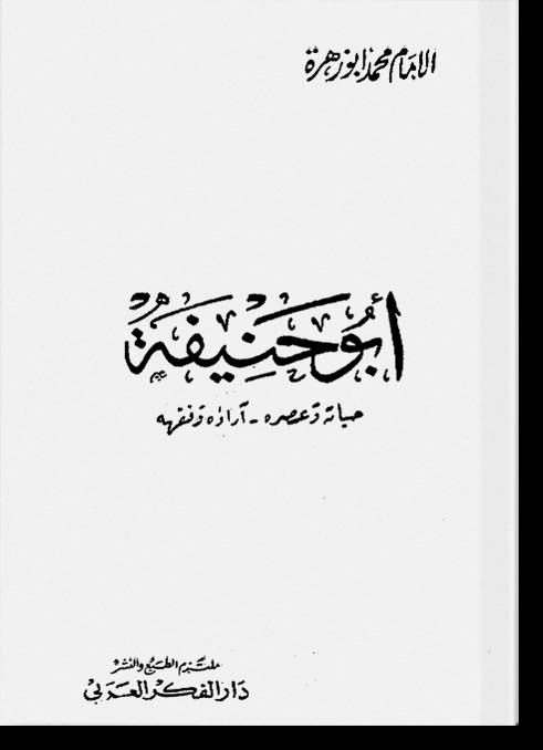 Абу Ханифа. ابو حنيفة