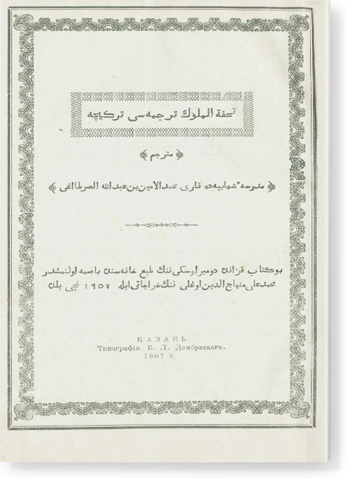 """Тухфат аль-мулюк"" тәрҗемәсе. تحفة الملوك ترجمه سي تركيبيه"
