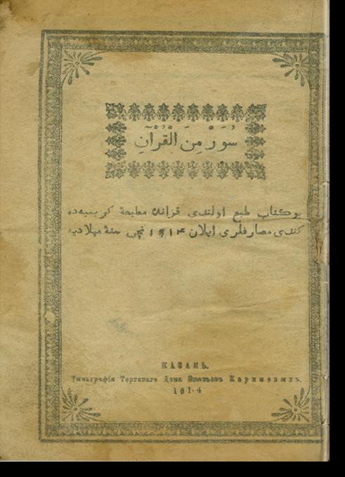 Суввар мин аль-Кур'ан