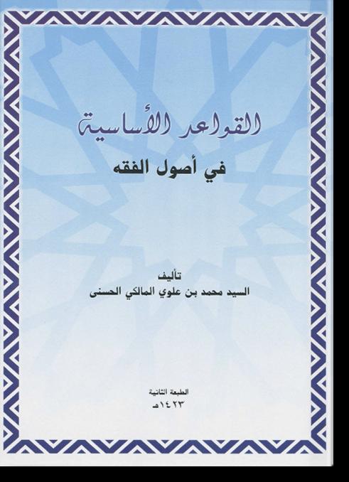 аль-Каваид аль-асасийя фи усуль аль-фикх