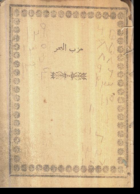 Хизб аль-бахр. حزب البحر