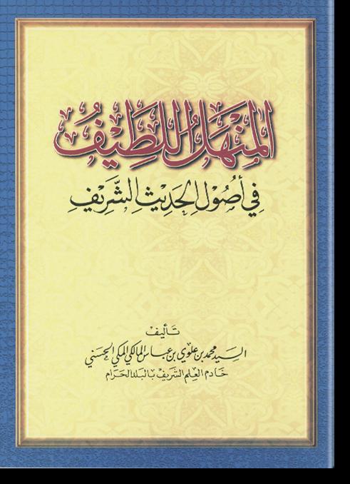 аль-Минхаль ал-латыйф фи усуль аль-хадис аш-шариф