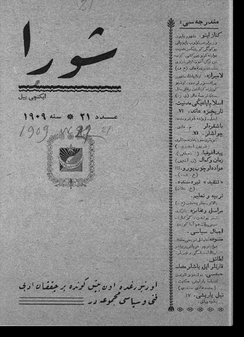 """""""Шура"""", 1909 г. №21"""