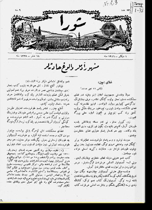 """""""Шура"""", 1915 г. №23"""