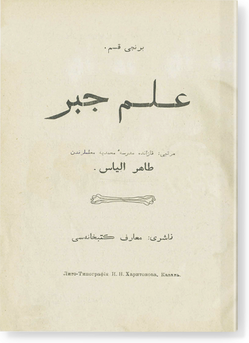 'Ильм джабар. علم جبر