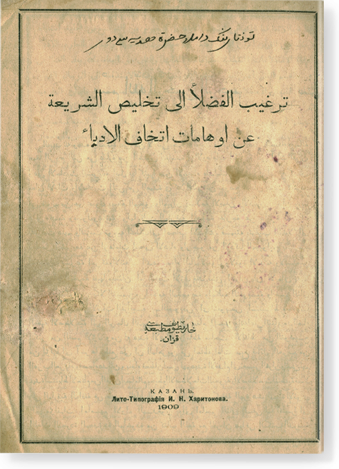 Таргыйб аль-фудаля иля тахлис аш-шари'а 'ан аухамат иттихаф аль-удаба. ترغب الفضلأ إلى تخليص الشريعة عن أوهامات اتخاف الأدباء