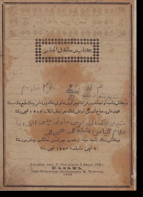 Китаб Рисаля фи джанаиз. كتاب رسالة في جنايز