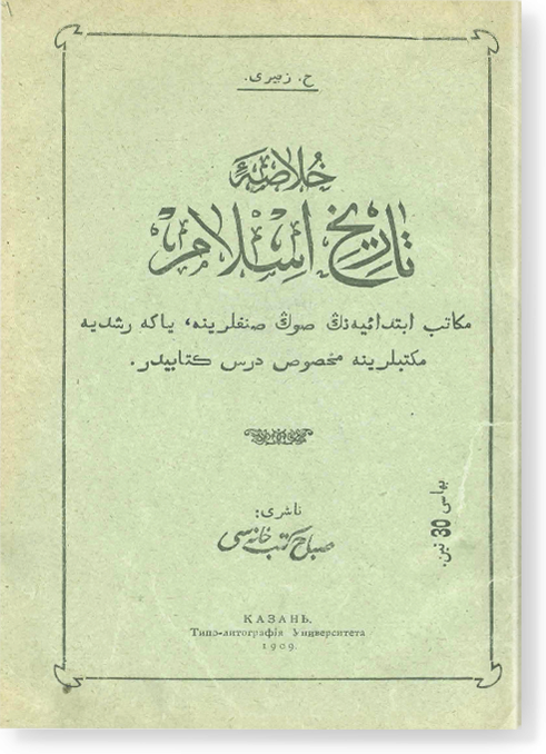 Хулясаи тарих ислам. خلاصاء تارخ الإسلام