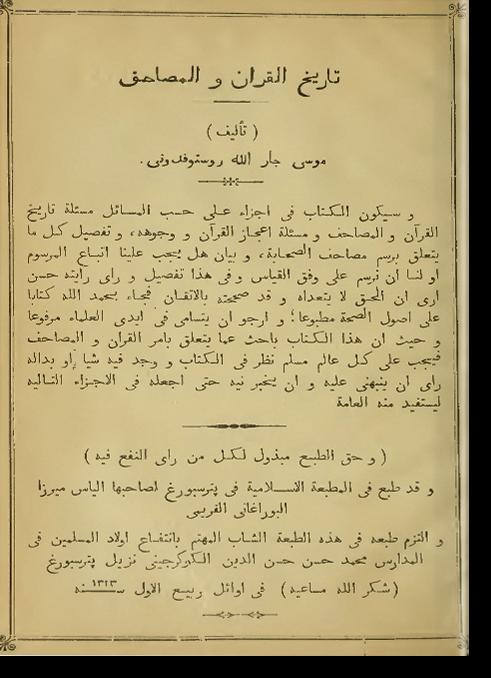 Тарих аль-Куран ва аль-масахиф