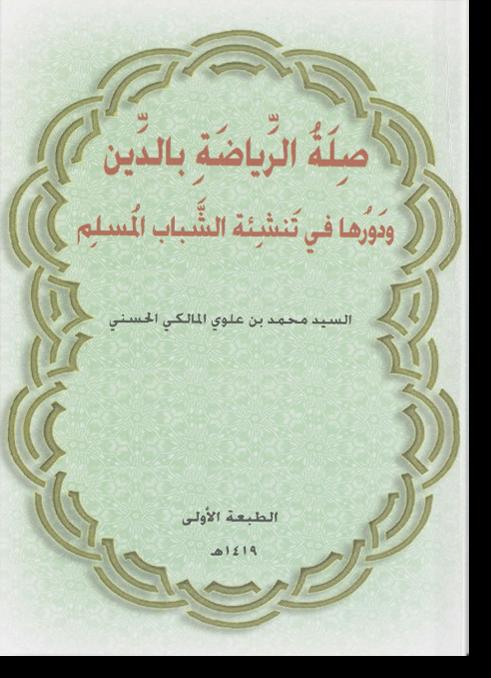 Сыля ар-рияда бид-дин ва дауруха фи танши'а аш-шабаб аль-муслим